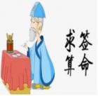 起名吧的皇城古道預測師