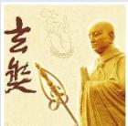 天地和的唐藏法师预测师